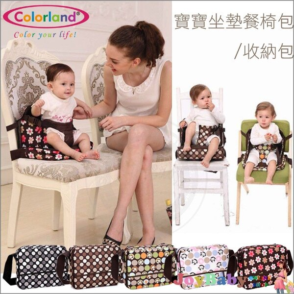 餐椅包/嬰兒安全座椅/兒童餐椅/寶寶餐椅/兒童座椅套/可攜式媽媽包Colorland【JoyBaby】