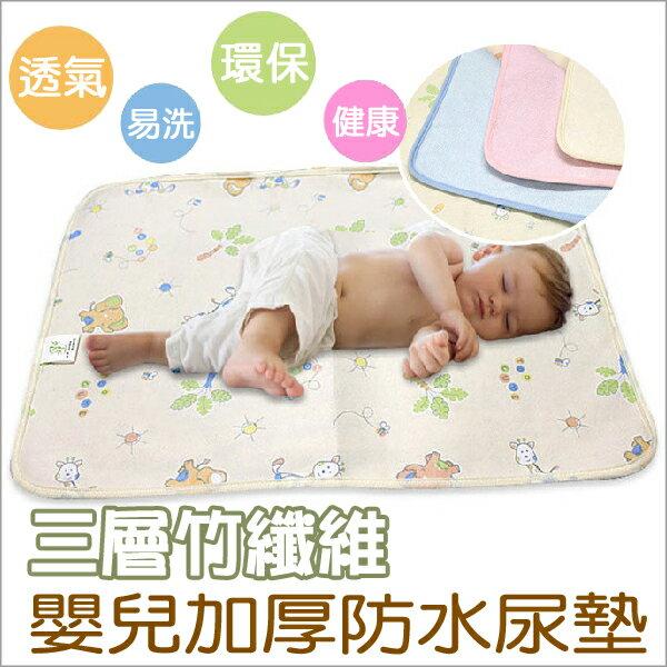 隔尿墊/產褥墊/生理墊/看護墊/EQMUMBABY竹纖維三層嬰兒防水戒尿布(大號)【JoyBaby】