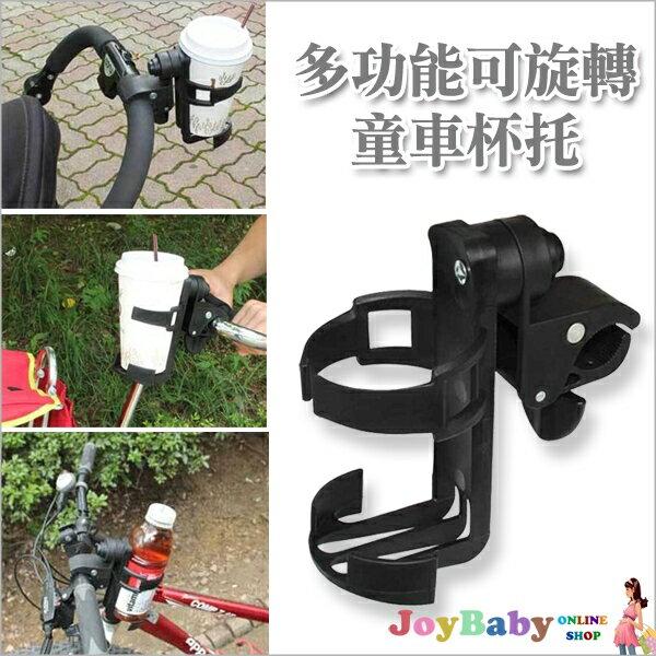 嬰兒推車奶瓶架/水壺架/水杯架 自行車水壺架 適用多種推車使用【JoyBaby】