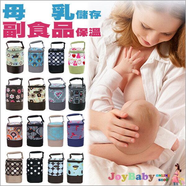 奶瓶保溫袋 保冷袋 母乳儲存袋 Colorland寶寶副食品運送袋 [買一送一]-JoyBaby