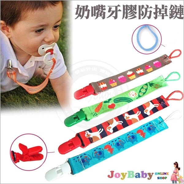 奶嘴夾防掉鏈奶嘴防掉帶寶寶安撫牙膠固齒器安全座椅手推車餐椅【JoyBaby】