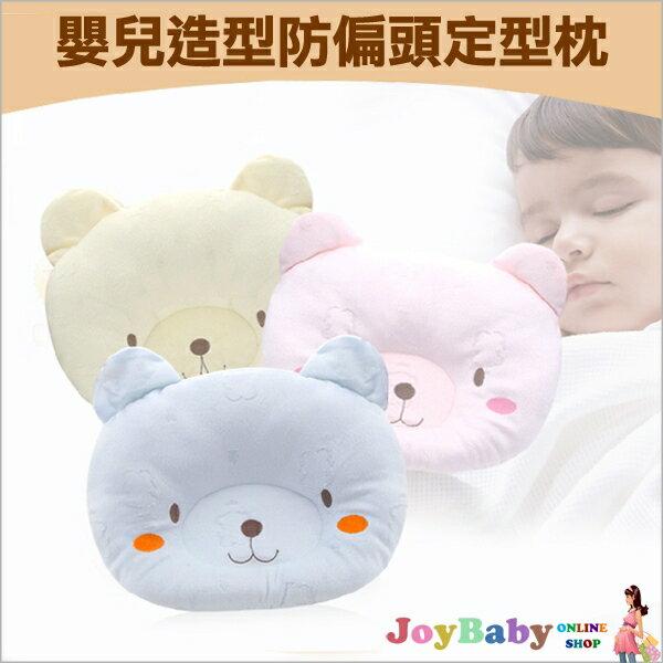 定型枕 嬰兒床 枕頭 新生兒機能型寶寶天鵝絨定型枕定型枕頭 防偏頭防扁頭 彌月禮~JoyB