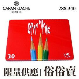 【永昌文具】瑞士卡達 CARAN d`ACHE 水性 RED LINE 30色 色鉛筆 鐵盒 288-430 /盒