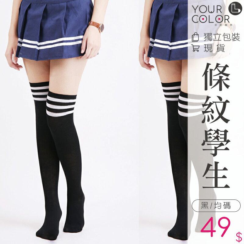 學生襪黑/白條紋|學生制服最佳搭配|4A6|Yourcolor 你的顏色