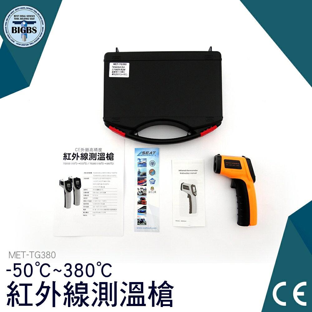 電子溫度槍 額溫槍 TG380 -50℃~380℃ 保固 附ABS儀器箱