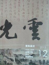 【書寶二手書T6/收藏_ZGE】沐春堂_寶島曼波-台灣文物詩人字畫專場_2015/12
