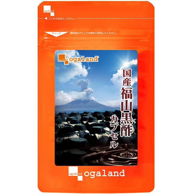 福山黑醋膠囊 ♫ 精神旺盛 元氣補給 健康加分【約1個月份】ogaland 0