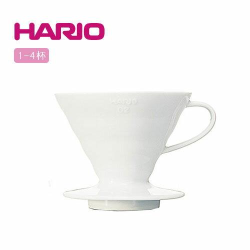 【威豆精品咖啡】(免運費)HARIO 陶瓷圓錐咖啡濾杯 VDC-02W 1~4杯用 - 限時優惠好康折扣