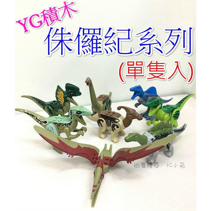【Fun心玩】77043 (單隻入) YG積木 侏儸紀系列 恐龍 樂高 積木 兒童 玩具 公仔 (樂高Lego通用)