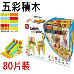 YERL 積木 建構式積木(80片) Building Blocks 五彩積木條 益智積木【塔克】