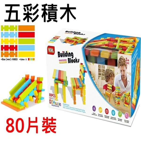 塔克玩具百貨:YERL積木建構式積木(80片)BuildingBlocks五彩積木條益智積木【塔克】