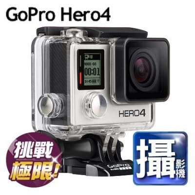 "GOPRO HERO4 Silver Edition 銀色 ""正經800"""