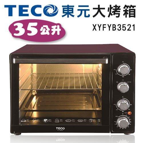 ◤贈隔熱手套◢ TECO 東元 35L雙溫控/發酵專業級烤箱 XYFYB3521 ||上下溫度可獨立控制||
