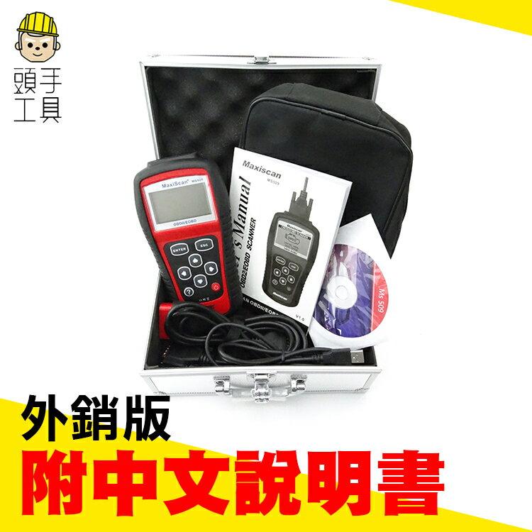 《頭手工具》電腦診斷系統 DTC模式 故障碼 蜂鳴器 自檢功能 MET-MS509