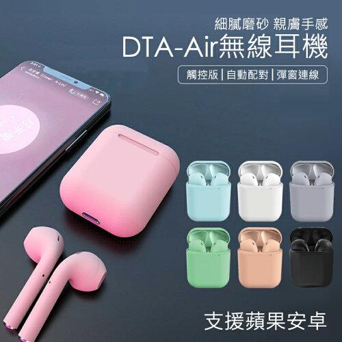 DTA-AIR雙耳無線藍芽耳機