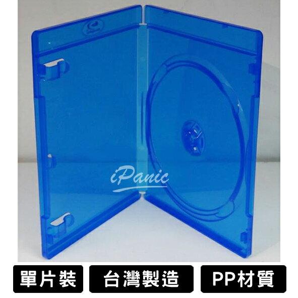 台灣製造 BD藍光盒 單片裝 保存盒 藍色 10mm PP材質 光碟盒 光碟保存盒 光碟整理盒 CD DVD