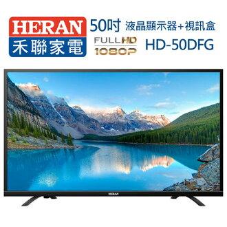 【HERAN 禾聯】HERAN禾聯 50吋 FHD 液晶顯示器+視訊盒 HD-50DFG(含安裝)