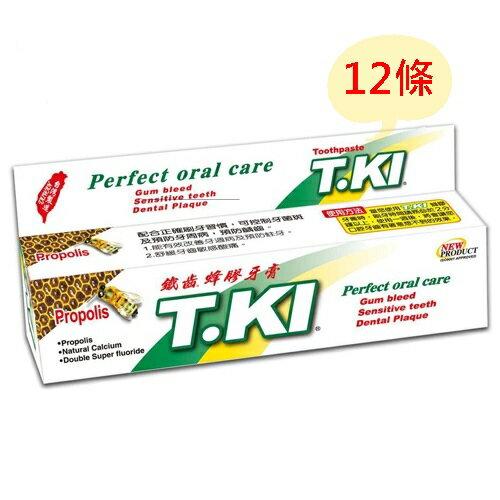 (加贈1條20G蜂膠牙膏*12條)【T.KI】 鐵齒蜂膠牙膏 144G/條*12條(組合價) - 限時優惠好康折扣