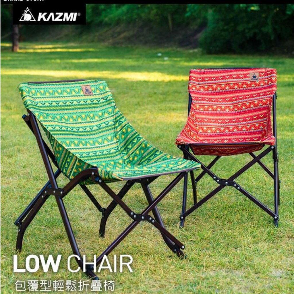 現貨 KAZMI 包覆型輕鬆折疊椅