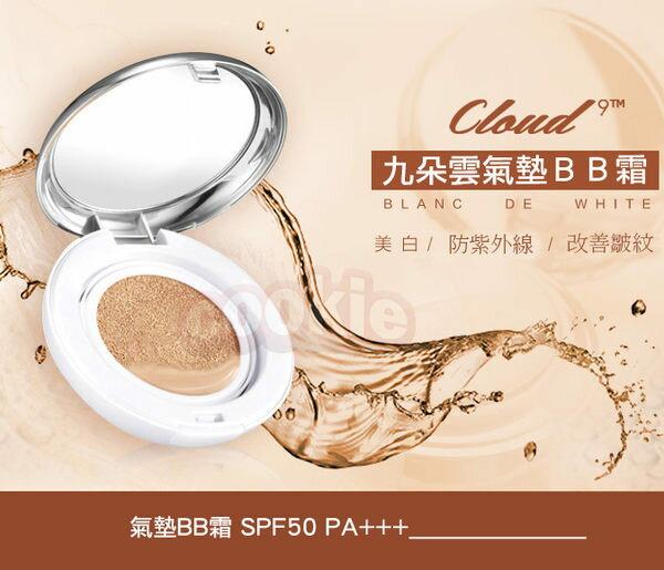 Cloud9Cloud-X九朵雲雪燦舒芙蕾SPF50+水凝霜亮白面霜C21【庫奇小舖】
