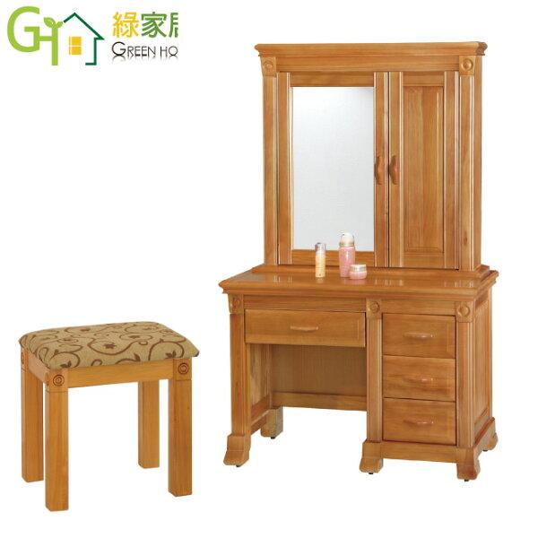 【綠家居】雅多可柚木紋3.2尺實木化妝鏡台組合(含化妝椅)