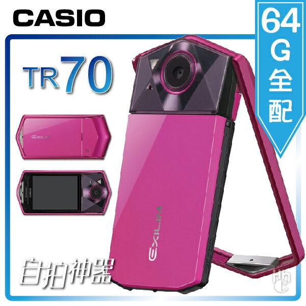 ?分期零利率.64G全配【和信嘉】CASIO TR70 (寶石粉) 自拍神器 自拍奇機 美肌美顏 相機 群光 公司貨 原廠保固18個月