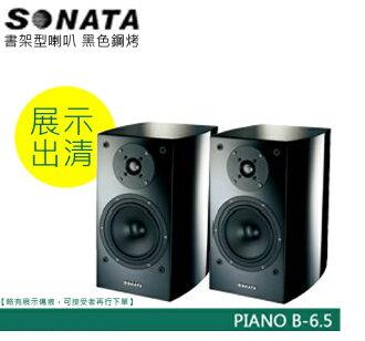 ★展示出清★ SONATA PIANO-B-6.5 書架型喇叭 (一對) 黑色鋼烤 公司貨 0利率 免運