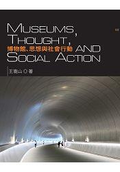博物館、思想與社會行動