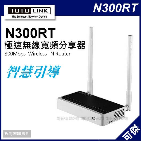 可傑 TOTOLINK N300RT 極速無線寬頻分享器 美型散熱設計 高穩定 MOD專用埠 公司貨