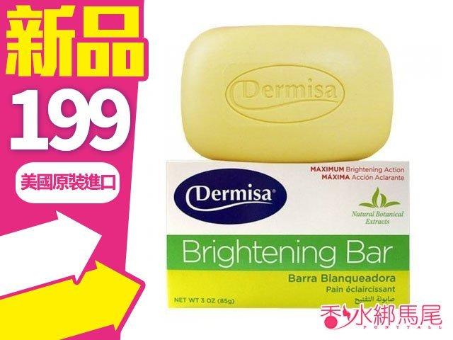Dermisa 美國原裝 淡斑嫩白皂 85g