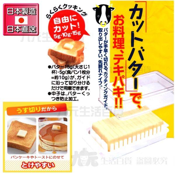 【九元 】 製 定量奶油切割盒 奶油切割器 防彈咖啡 直送