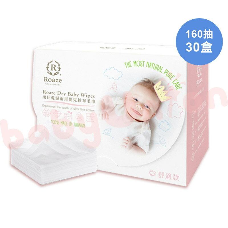 Roaze柔仕 - 抽取式乾濕兩用嬰兒紗布毛巾 160抽 / 30盒 0