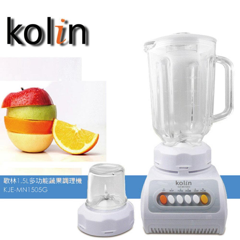 小玩子 Kolin 1.5L 多功能蔬果 調理機 玻璃材質 乾淨耐用 無塑化劑 JE-MN1505G