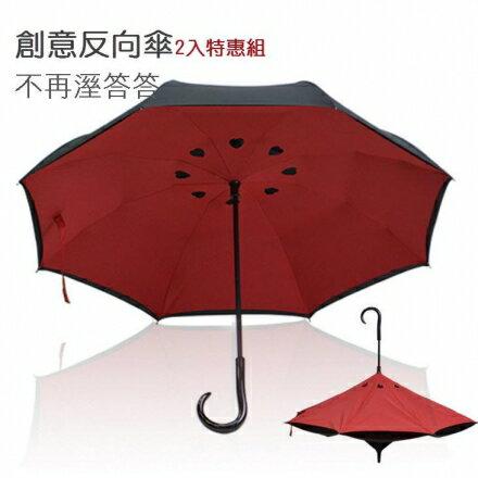 反向傘 2入特惠組-↘$449 / 入 碳纖結構雙層布防雨防曬外收反轉傘 / 反收傘 新型弧面 8種組合可選 0