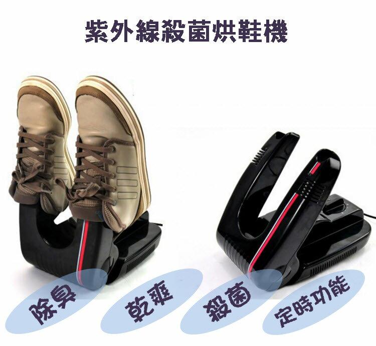 烘鞋機 - 高級定時紫外線殺菌烘鞋機 除臭殺菌【Casa Mia】