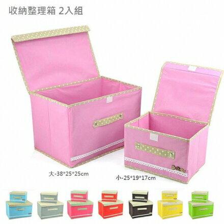收納箱 - 收納整理箱 2入組 - 點點鈕扣撞色造型【Casa Mia】