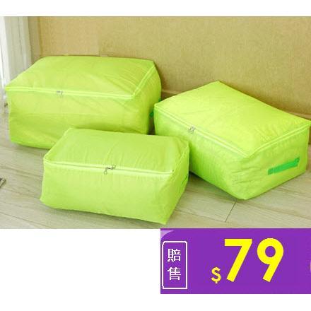 衣物收納袋 - 可水洗牛津布衣物/棉被收納袋 (中) 50*35*20cm,多色隨機出貨