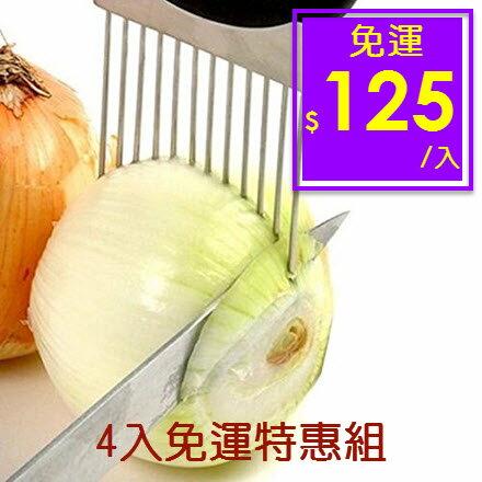 【免運特惠組】切菜輔助器 304不銹鋼 水果洋蔥叉/插 護手 牛排豬大排嫩肉針【Casa Mia】
