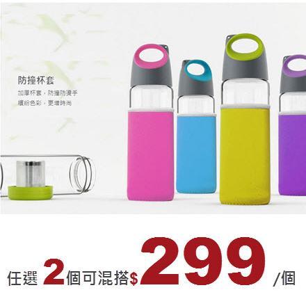 隨手杯 -2入組 ↘$299/個 460ml 高棚矽耐熱玻璃泡茶隨身杯+杯套 可混搭