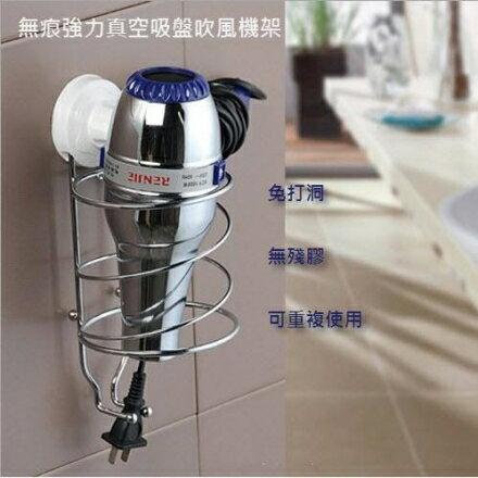無痕浴室收納 - 無痕強力真空吸盤吹風機架【Casa Mia】