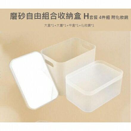小物收納 - 磨砂化妝品桌面收納盒-H套餐 4件裝附化妝鏡,自由組合多功能【Casa Mia】