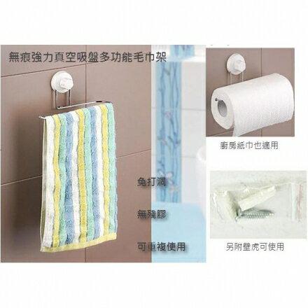 無痕浴室收納 ~ 無痕強力真空吸盤多 毛巾架 紙巾  浴室掛物架~Casa Mia~
