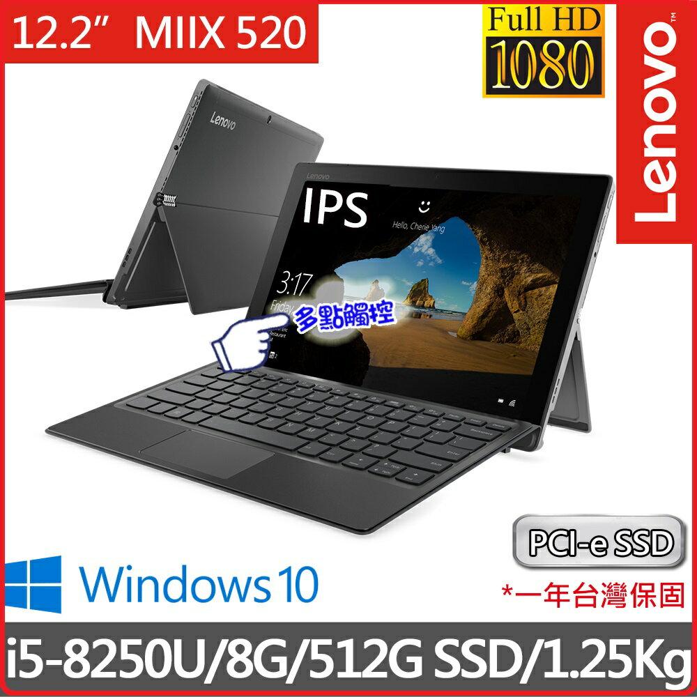 Lenovo 聯想 IdeaPad MIIX 520-12IKB 81CG01JPTW 銀12.2吋平板/筆記型電腦 IPS/i5-8250U/8G/512GB PCIe SSD/W10