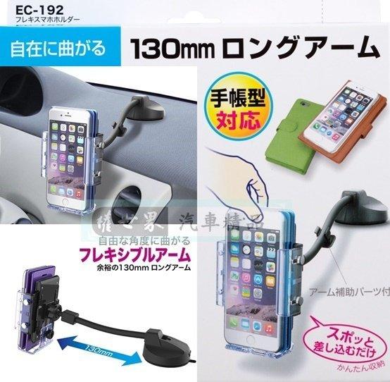 權世界@汽車用品 日本 SEIKO 吸盤式可折彎管支架 360度旋轉智慧型手機架(適用掀蓋式手機保護套) EC-192