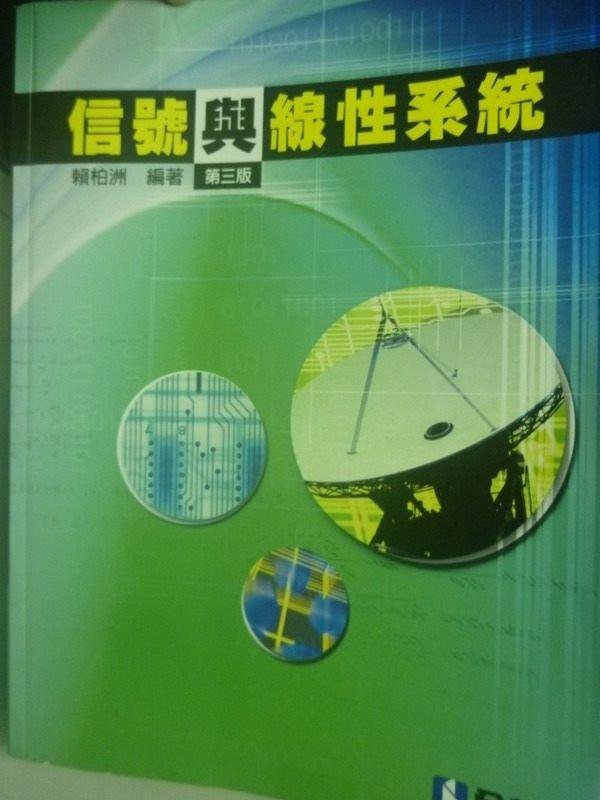 ~書寶 書T8/大學理工醫_PKS~信號與線性系統 2 e_ 620_賴柏洲