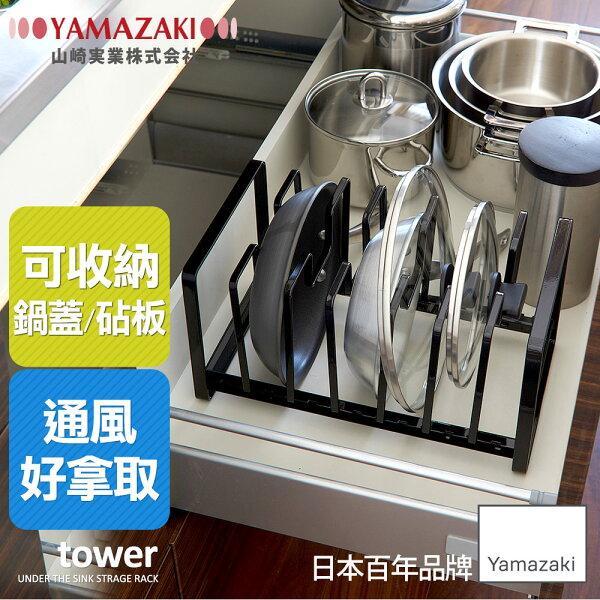 日本【YAMAZAKI】tower7格鍋蓋收納架-黑★鍋蓋架廚具收納收納架