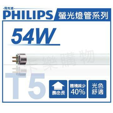 PHILIPS飛利浦 T5 54W 827 三波長日光燈管 歐洲製  PH100052