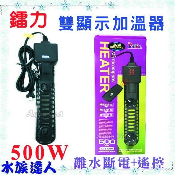 推薦【水族達人】鐳力《雙顯示加熱器 500W(DH-500) 》(離水斷電+遙控)加溫器 控溫器 加熱器