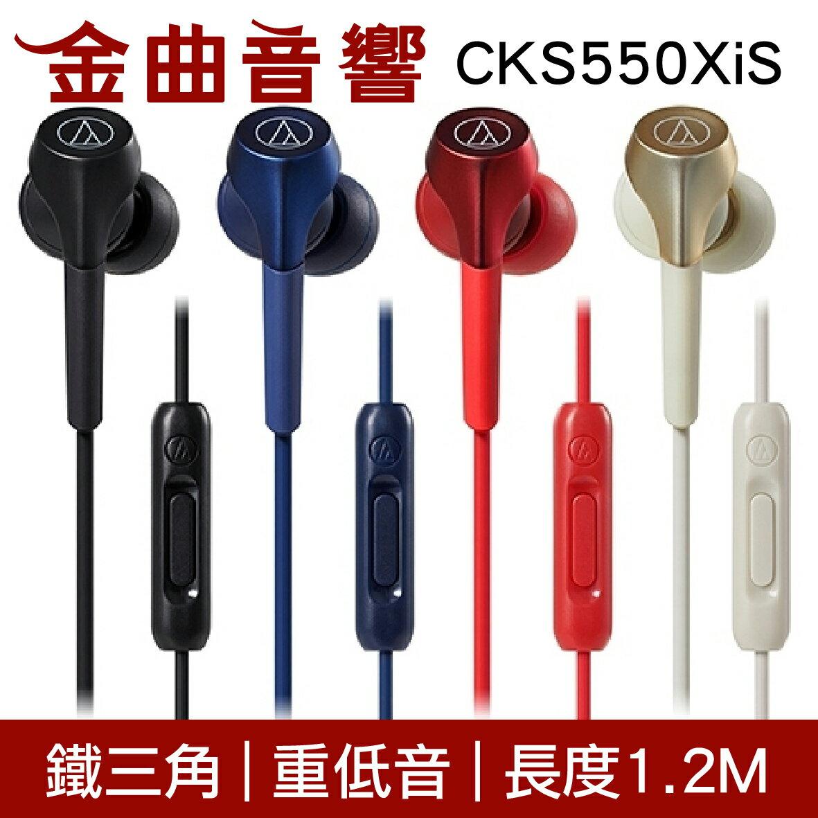 鐵三角 重低音 麥克風耳道式耳機 四色可選 ATH-CKS550XiS  | 金曲音響