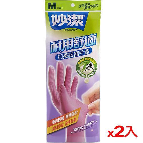 【2件超值組】妙潔 耐用加長型手套(M)【愛買】